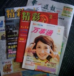 1中国媒体.jpg