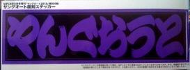ヤングステッカー-1.jpg