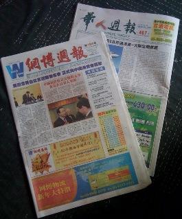 中国新聞2.jpg