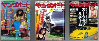 YoungAuto-2.jpg