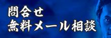 blog-freemail.jpg